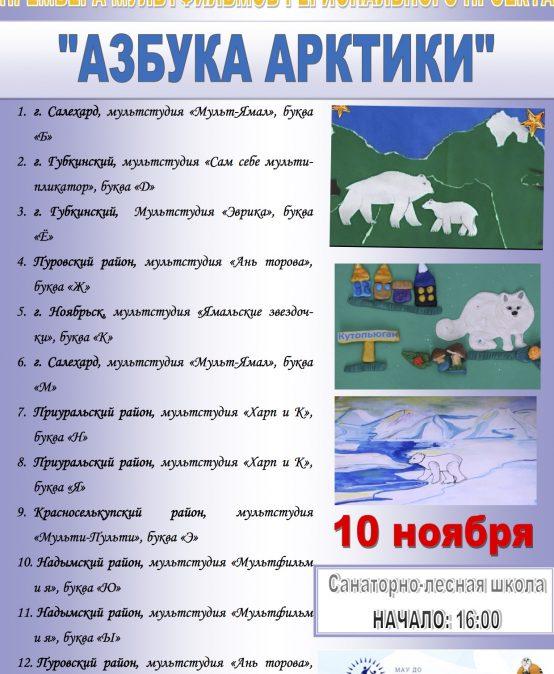 """Премьера мультфильмов регионального проекта """"Азбука Арктики"""""""